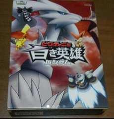 DVD劇場版 ポケモン ビクティニ黒き英雄 ポケットモンスター