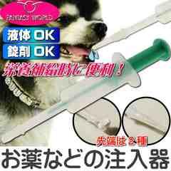 お薬ミルク等を与える時の注入器 栄養補給キットピルガン Fa048