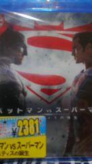 バットマン vs スーパーマン ジャスティスの誕生 新品未開封