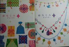 ☆ハードカバー★恋愛小説♪携帯小説♪「幼なじみ」banbi