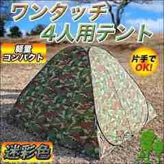 4人用 ワンタッチ テント 網戸 ワイド室内 200cm 迷彩
