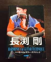 ■長渕剛★ギター弾き語りハーモニカ&ギターテクニック■
