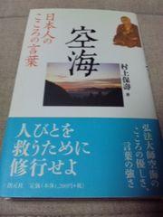 空海  日本人のこころの言葉/村上保寿■送料無料!美品!