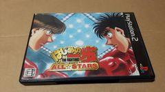 PS2☆はじめの一歩ALL STARS☆