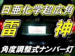 1個#†日亜超広角雷神 角度調整LEDナンバー灯 タント コンテ ムーヴココア