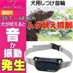 犬用しつけ首輪L 首回り35.7〜68.8cm 振動と音で吠え抑制 Fa334