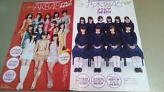 ★AKB48/乃木坂46★BESTグラビア・永久保存版。12P。