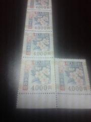 収入印紙 額面4000円送料無料