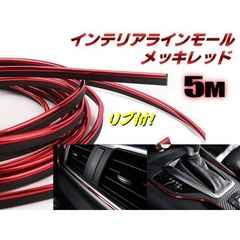 送料無料 T字型レッドメッキモール/5M巻/赤色/インパネ・内装用