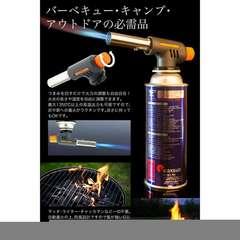 2個 カセットガス用トーチバーナー【ガスバーナー】ボンベ式