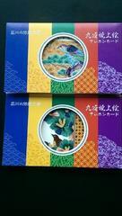 九谷焼上絵/未使用50度数テレカ2枚セット 希少 石川伝統工芸品