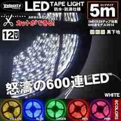 ■LEDテープライト 12V 600連 5m 高輝度3528SMD 黒地 白【LT11】