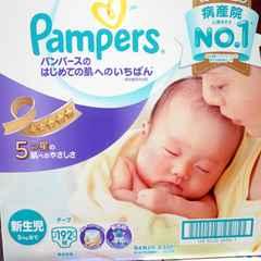 パンパース テープ 新生児サイズ (~5kg) 192枚箱売