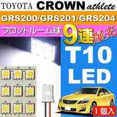 クラウン フロント ルームランプ 9連LED T10 ホワイト 1個 as34