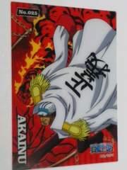 〜ワンピース〜『赤犬』のクリアカード
