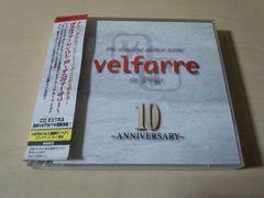 CD「ヴェルファーレVOL.10 アニヴァーサリーvelfarre VOL.10」●