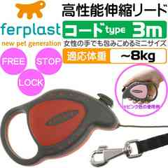 犬猫用伸縮リード フリッピーデラックスミニ コード3m赤 Fa5064