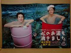 切り抜き[134]Myojo2001.1月号 滝沢秀明×錦戸亮