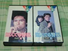 ビデオ 翔んでる警視 全2巻 DVD未発売作品 郷ひろみ 志穂美悦子