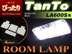TANTO タントカスタム LA600S サイズピッタリ設計 ルームランプ 4個セット 96 LED
