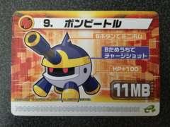 ★ロックマンエグゼ6 改造カード『9.ボンビートル』★