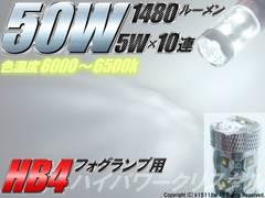 1個ΨHB4白50WハイパワークリスタルLED 1480ルーメン フォグランプ球 アイシス アリオン