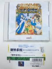 (CD)「魔導物語」オリジナルサウンドトラック☆帯付♪廃盤激レア!コンパイルぷよぷよ