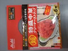 未開封 エビチリストラップ 未使用 中華料理