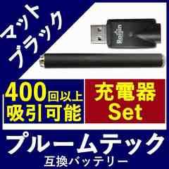 ★プルームテック 互換バッテリー 吸引回数500回 USB充電器セット