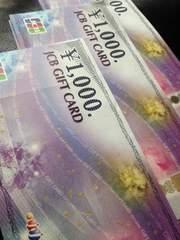 商品券2万円分 柔軟対応
