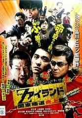【中古/DVD】Zアイランド/関東極道炎上篇/哀川翔/邦画