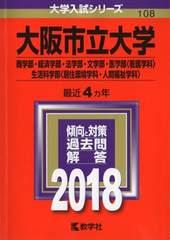 赤本 大阪市立大学 商・経済・法・文・医(看護)・生活 2018年版