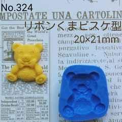 スイーツデコ型◆リボンくまビスケ◆ブルーミックス・レジン・粘土