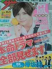 ザテレビジョン2016/10/15→21JUMP 山田涼介くん切り抜き