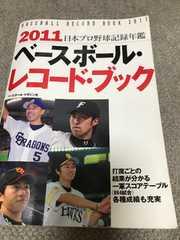 2011日本プロ野球記録年鑑  ベースボール・レコード・ブック