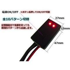送料無料 24v可 10パターン切替 LEDストロボ点滅コントローラー
