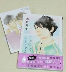 9月新刊 ★ さよなら、おとこのこ <�@巻> ★ 志村貴子