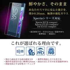 ★送料無料 Xperia Z5 Cmpact (SO-02H) 用 9H.液晶ガラスフィルム