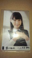 NMB48 太田夢莉 前しか向かねえ 劇場盤 生写真 AKB48