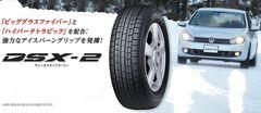 ★ダンロップスタッドレスタイヤ限定品★185/65R15 DSX-2 4本セット