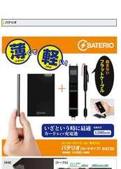 ☆KING JIM USBモバイルバッテリー +micro USBケーブル