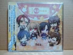 CD/薄桜鬼/薄桜鬼集会放送録/第二四集