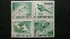 第3回国体記念/未使用 田型切手 昭和23年発行
