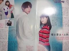 福士蒼汰&土屋太鳳★2016年5月号★月刊TVnavi