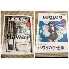 2冊セットレアレアマガジン Lea Lea 最新版2019.18 ハワイ