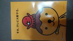 クリアファイル(テレビ大阪より非売品)
