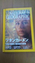ナショナルジオグラフィック2005年6月号「ツタンカーメン」