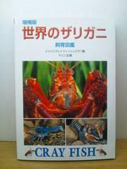 ★世界のザリカニ★CRAY FISH★飼育図鑑★
