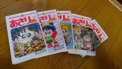 コミックあさりちゃん 五冊セット