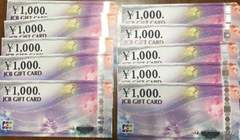 即決★JCBギフト券1万円分★切手可,割増無